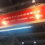 东鹏博大参加第120届春季广交会